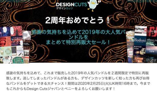 【期間限定】デザインカッツ2周年!大人気バンドルをまとめて特別再販セール!超お得、ほとんど3,200円なのは #ナイショ。【商用化】