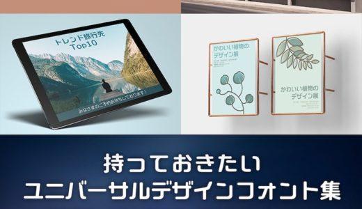 【期間限定】持っておきたいユニバーサルデザインフォント集、通常¥154,000が98%オフで¥3,200なのは #ナイショ。