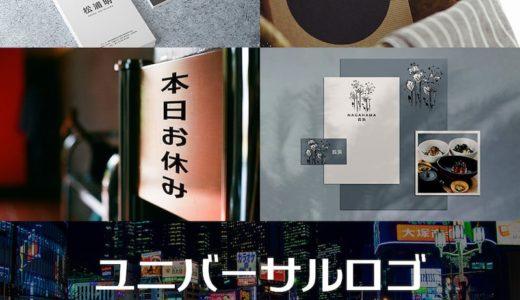 【期間限定】読みやすく使いやすいユニバーサルロゴデザインフォント、通常¥126,000が97%オフで¥3,200なのは #ナイショ。