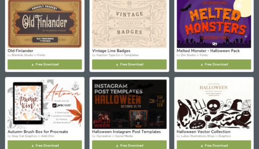 【期間限定】Creative Market 今週の無料素材、6個のデザイン素材が無料でダウンロードできるのは #ナイショ。(2019年10月第2週)