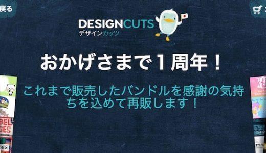 【期間限定】DESIGNCUTS(デザインカッツ)日本、1周年記念でこれまで販売した超お買い得バンドルを再販してるのは #ナイショ。