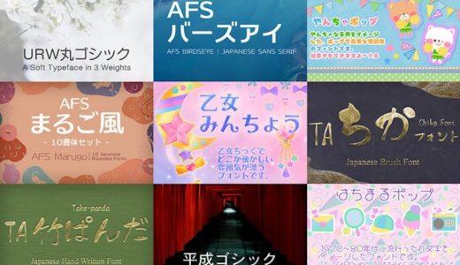 日本語フォントがDESIGN CUTS海外サイトで購入可能に!今ならなんと最大80%オフなのは #ナイショ。【期間限定/商用化】