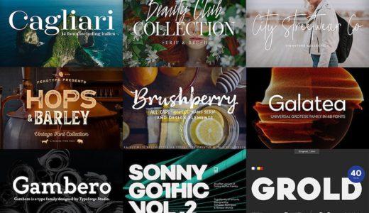 【期間限定】いろいろ使えるフォントが揃った、The Font Lover's Versatile Library、通常$1,750が98%SAVEで$29なのは #ナイショ。