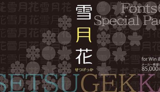 【期間限定】厳選された鈴木竹治氏の日本語フォント、通常¥85,000が96%オフの¥3,200なのは #ナイショ。