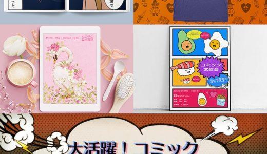 【期間限定】同人誌やコミックでも大活躍!商用利用可能な日本語フォント通常29万円以上が99%オフで3,200円なのは #ナイショ。【商用化】
