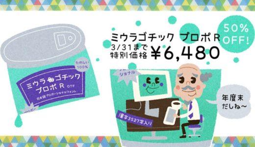 【期間限定】驚異の50%OFFセール! 魅力溢れる手書き風デザイン書体 ミウラゴチックプロポR 通常12,960円が特別価格6,480円なのは #ナイショ。