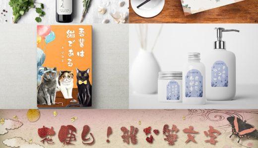 【期間限定】春にぴったり、雅な筆文字日本語フォント・友禅下絵素材、通常9万円以上が97%オフで3,200円なのは #ナイショ。【商用化】