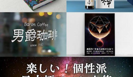 【期間限定】商用利用可、日本酒ラベルにもぴったり!個性派日本語フォント集、通常¥47,000が93%オフで¥3,200なのは #ナイショ。