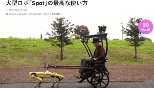 Boston Dynamics(ボストン・ダイナミクス)の犬型ロボット「Spot」、ひとり乗り人力車を引っ張ってるのは #ナイショ。