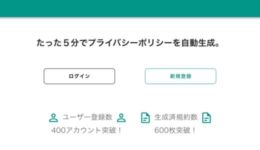 【前置なし】KIYAKU(キヤク・規約)プライバシーポリシー(privacy policy)作成方法【2020年10月版】
