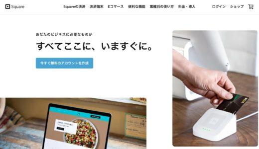 【前置なし】「Square オンラインビジネス」で無料でネットショップを作る方法