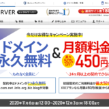 XSERVER、36ヶ月契約なら50%オフで月額450円(16,200円お得!)、さらに契約中永久無料の独自ドメイン1つプレゼントキャンペーン中なのは #ナイショ。