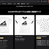 SUZURI(スズリ)で作れるアイテムと推奨入稿画像サイズの一覧