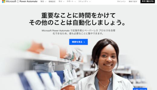 Microsoft、作業を自動化できるPower Automate Desktop for Windows 10 を無料提供