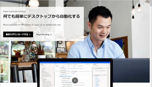 【前置なし】Power Automate Desktop for Windows 10のインストール方法
