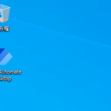 Power Automate Desktop for Windows 10の保存場所(インストール場所)