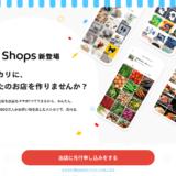 【前置なし】メルカリShops先行出店申し込み方法