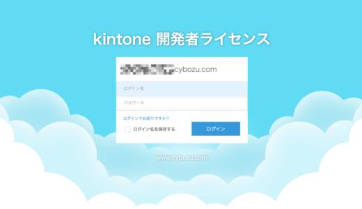 【前置なし】kintone 開発者ライセンスの取得方法【2021年版】