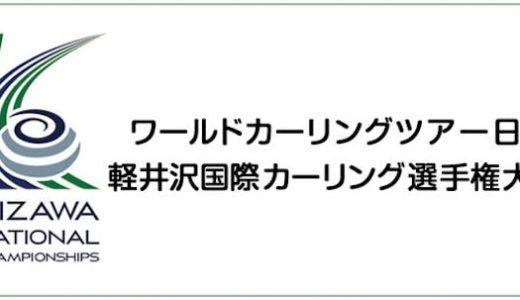 ワールドカーリングツアー日本大会 軽井沢国際カーリング選手権大会2018 試合結果
