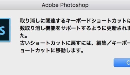 Photoshop、連続「command + z」ができるようになったのは #ナイショ。