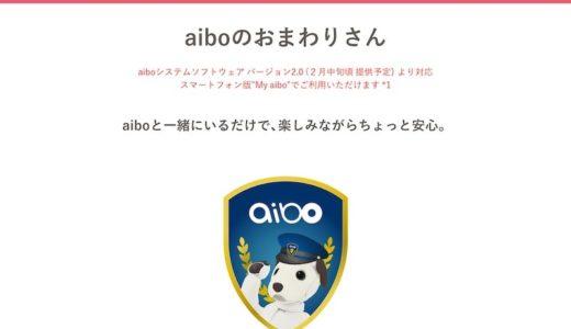 aibo、aiboシステムソフトウェア バージョン2.0で、「aiboのおまわりさん」が提供されるのは #ナイショ。