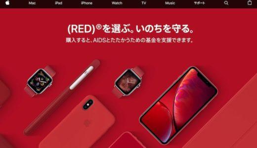 【期間限定】Apple、(RED)®を選ぶ。いのちを守る。購入すると、AIDSとたたかうための基金を支援できるのは #ナイショ。