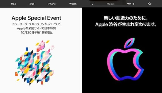 Apple Special Event ニューヨーク・ブルックリンからのライブは、日本時間 2018年10月30日 午後11時開始なのは #ナイショ。