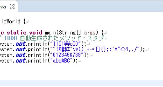 【前置なし】Eclipseのフォント変更方法 Java開発環境
