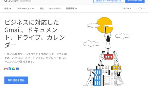 G Suite(Google企業向けサービス)の使い方