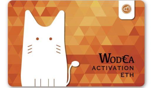 持ち運べるカード型仮想通貨ウォレット「Wodca(ウォッカ)」登場したのは #ナイショ。
