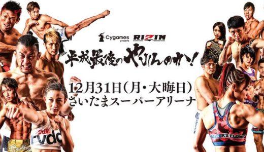 Cygames presents RIZIN 平成最後のやれんのか! 試合結果