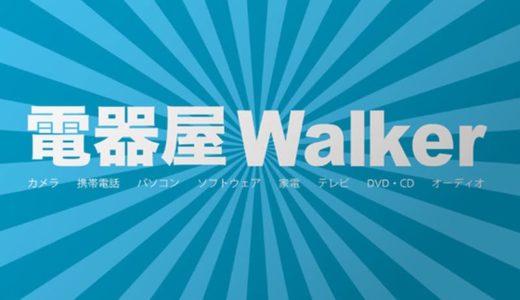癒し声Podcasterゆいまるさんの謎、電器屋Walker #047「ゆいまるさんをゲストにおしゃべり」で全て解明されたのは #ナイショ。