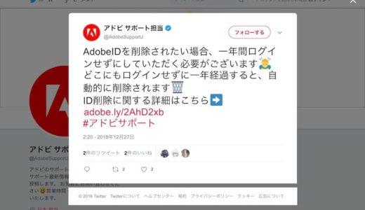 「AdobeIDを削除されたい場合、一年間ログインせずにしていただく必要がございます」という #悲劇。