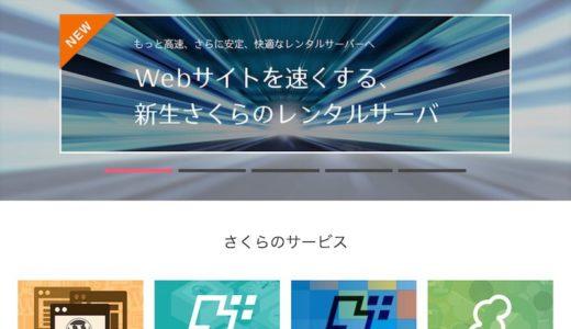 さくらインターネット、ドメイン転出手順【gTLD(.comなど)】