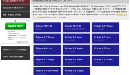 【前置きなし】Eclipseのインストール方法(Java開発環境用)Mac【2019年版】