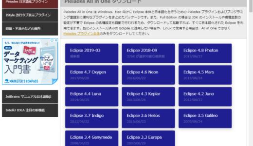 【前置きなし】Eclipseのインストール方法(Java開発環境用)Windows10【2019年版】