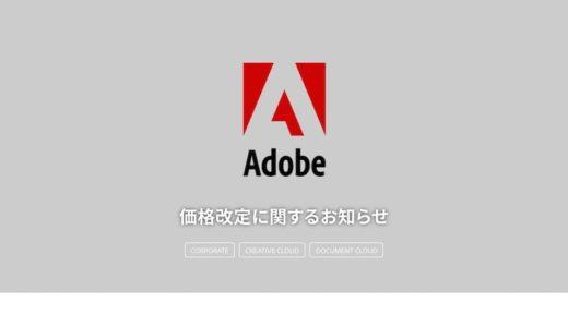 Adobe(アドビ)、Creative Cloud、Document Cloud ならびに Adobe Captivate 製品群の価格を改定すると発表。具体的な価格はわかりませんが、おそらくこれは #悲劇。
