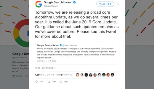 Googleのコアアルゴリズムアップデート2019年6月に関するtweet、返信がみんな恐怖におののいているという #悲劇。
