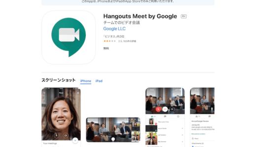 【前置なし】Google MeetでWeb会議に参加する方法(参加者 会議コードで参加)
