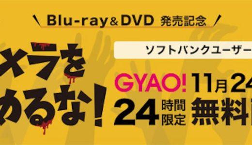 GYAO!、ソフトバンクユーザー限定で2018年11月24日(土)24時間限定「カメラを止めるな!」無料配信するのは #ナイショ。