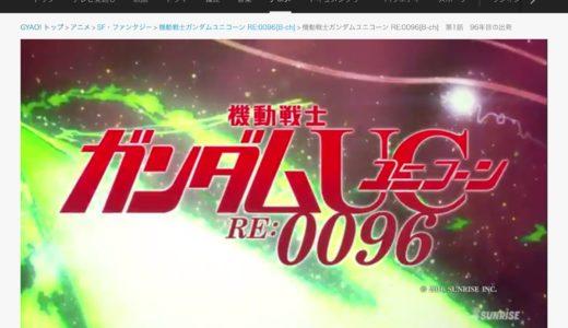 機動戦士ガンダムユニコーン RE:0096、GYAO!で配信してるのは #ナイショ。