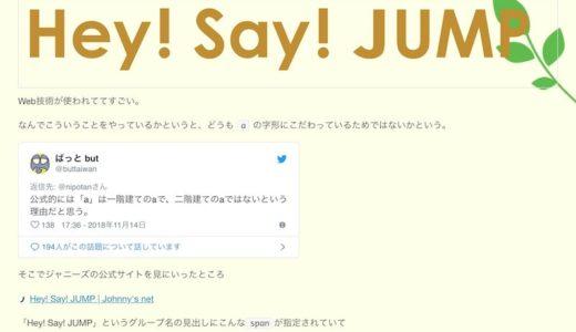 Hey! Say! JUMPがグループ名の「a」のためにフォントまで用意しているという #悲劇。