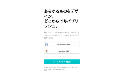 【前置きなし】スマホ、タブレット、Mac、PCで使える無料のデザインツールのCanva(キャンバ)の登録方法【2019年版】