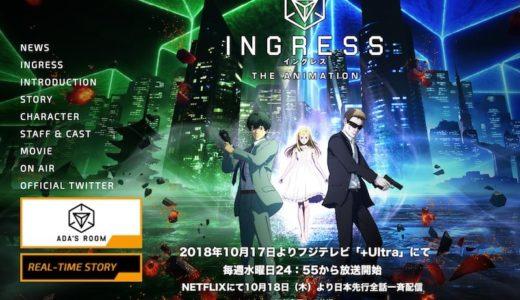 TVアニメ「イングレス」、初回見逃したと思ったら東海テレビのオンエアは、10/20(土)25:55からだったのは #ナイショ。