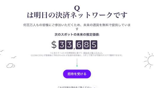 PayPal の開発者達が開発した Initiative Q という新しい通貨と決済ネットワークの登録方法