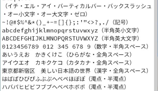 【前置なし】コーディング用フォントSource Han Code JP(源ノ角ゴシック)インストール方法(Windows 10)