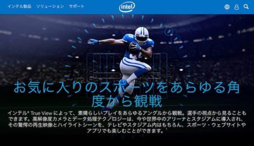 インテル® True View、まるでゲーム画面のように360度あらゆるアングルからスポーツを楽しめるのは #ナイショ。