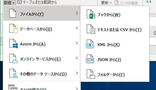 ExcelでJSONを読み込もうとしたら、Mac版にはそんなメニューなかったという #悲劇。