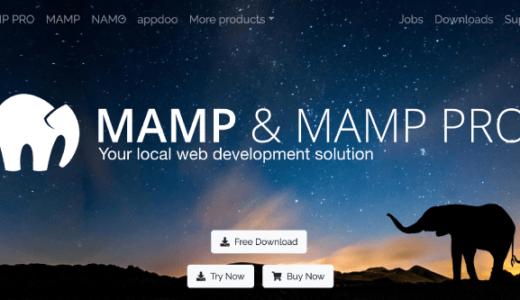 【前置きなし】MAMPインストール方法 Mac【2019年5月版】