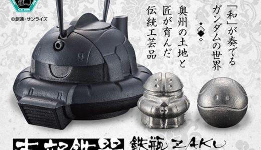 ザクの鉄瓶が登場!伝統工芸品「南部鉄器」×「ガンダム」コラボアイテム3種、予約受付スタート!したのは #ナイショ。